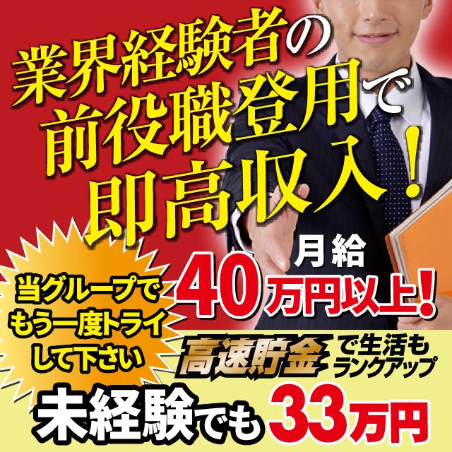 業界経験者の前役職登用で即高収入!月給40万円以上!