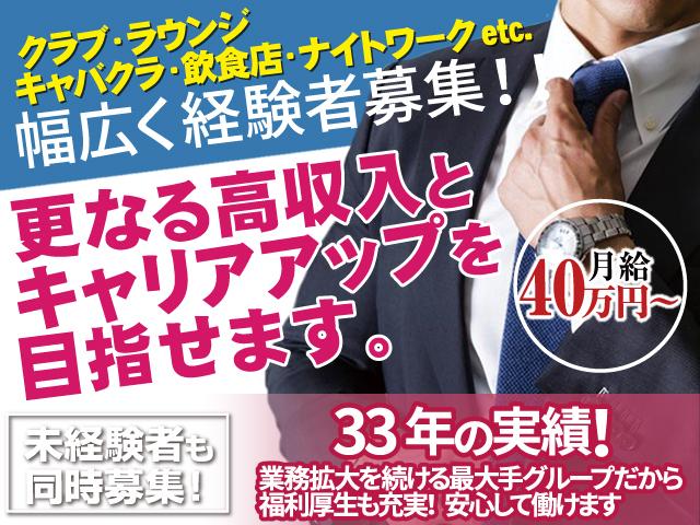 クラブ・ラウンジ・キャバクラ・飲食店・ナイトワークetc.幅広く経験者募集!