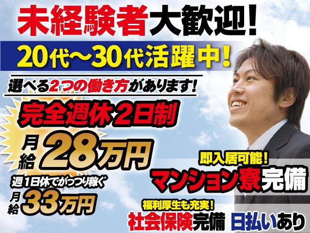 未経験者大歓迎!完全週休二日制で給与28万円スタート!20代~30代活躍中!