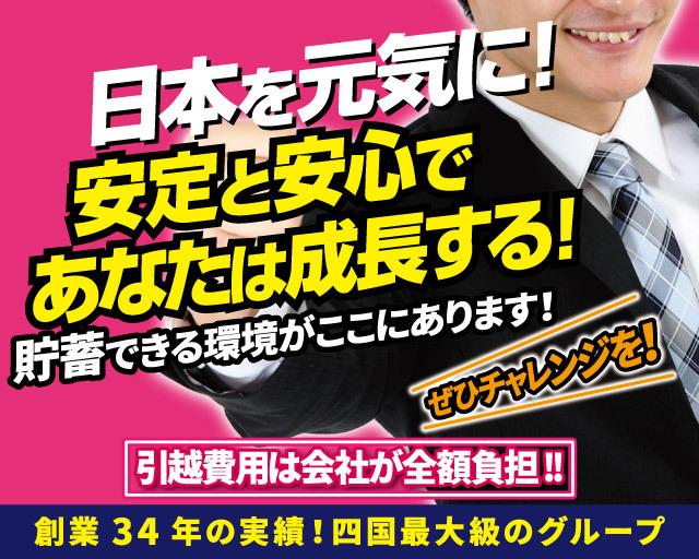 日本を元気に!安定と安心であなたは成長する!貯蓄できる環境がここにあります!