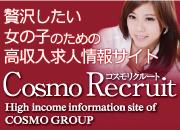 高収入風俗求人サイト