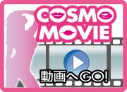 コスモ動画ポータルサイトバナー