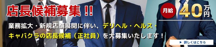 デリヘル・ヘルス・キャバクラの店長候補大募集!